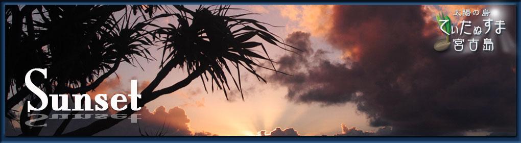 宮古島の夕陽