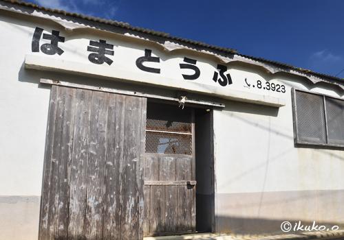 集落の豆腐屋さん